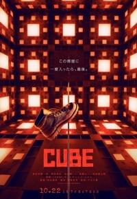 Cube Remake (2021)